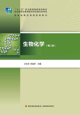 """""""十二五""""职业教育国家规划教材·生物化学(第二版)"""