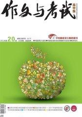 作文与考试·高中版 旬刊 2011年20期(电子杂志)(仅适用PC阅读)