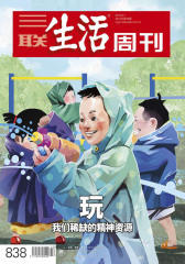 三联生活周刊 玩(2015年22期)(电子杂志)