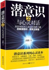 潜意识2:与心灵对话--潜意识系列纯心灵读本!改变命运与心灵的神秘力量!已被9600万人验证的超强潜意识!(试读本)