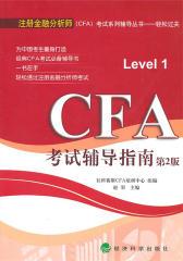 CFA考试辅导指南(第二版)(仅适用PC阅读)