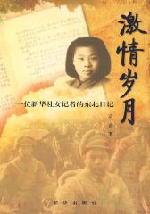 激情岁月:一位新华社女记者的东北日记(试读本)