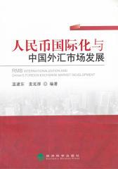 人民币国际化与中国外汇市场发展