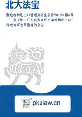 濒危物种进出口管理办公室公告2016年第5号--关于推出广东自贸区野生动植物进出口行政许可改革措施的公告