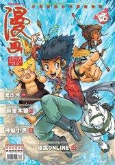 漫画月刊·哈版 月刊 2011年12期(电子杂志)(仅适用PC阅读)