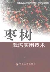枣树栽培实用技术(仅适用PC阅读)