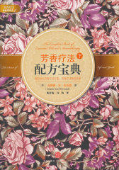 芳香疗法配方宝典下(试读本)