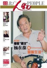 北广人物第30期(电子杂志)