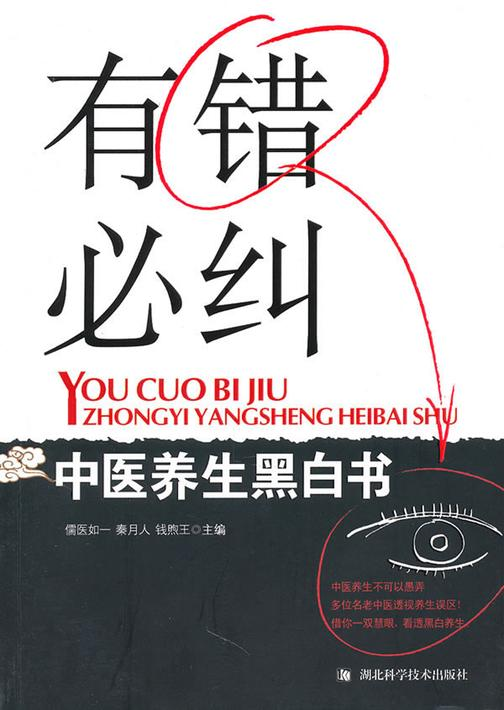 有错必纠:中医养生黑白书