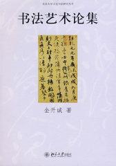 北京大学文化书法研究丛书—书法艺术论集(试读本)