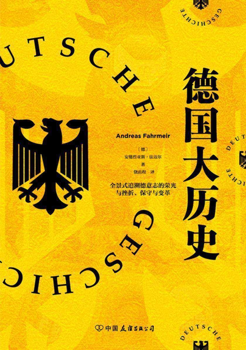 德国大历史:一本书通晓2000年德国史