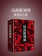 汉高祖刘邦(全三册)