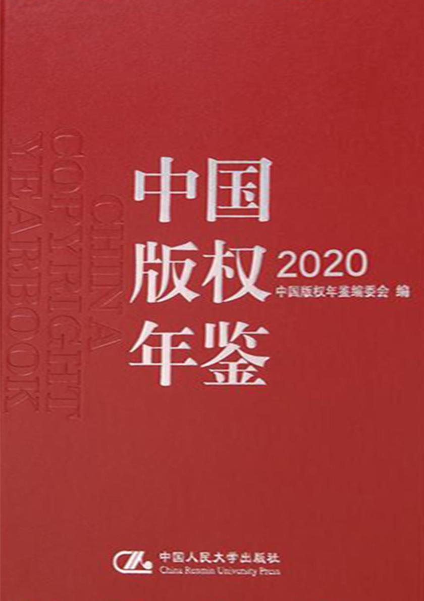 中国版权年鉴2020