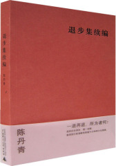 退步集续编(陈丹青签名本)(试读本)
