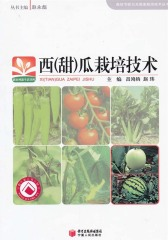 西(甜)瓜栽培技术
