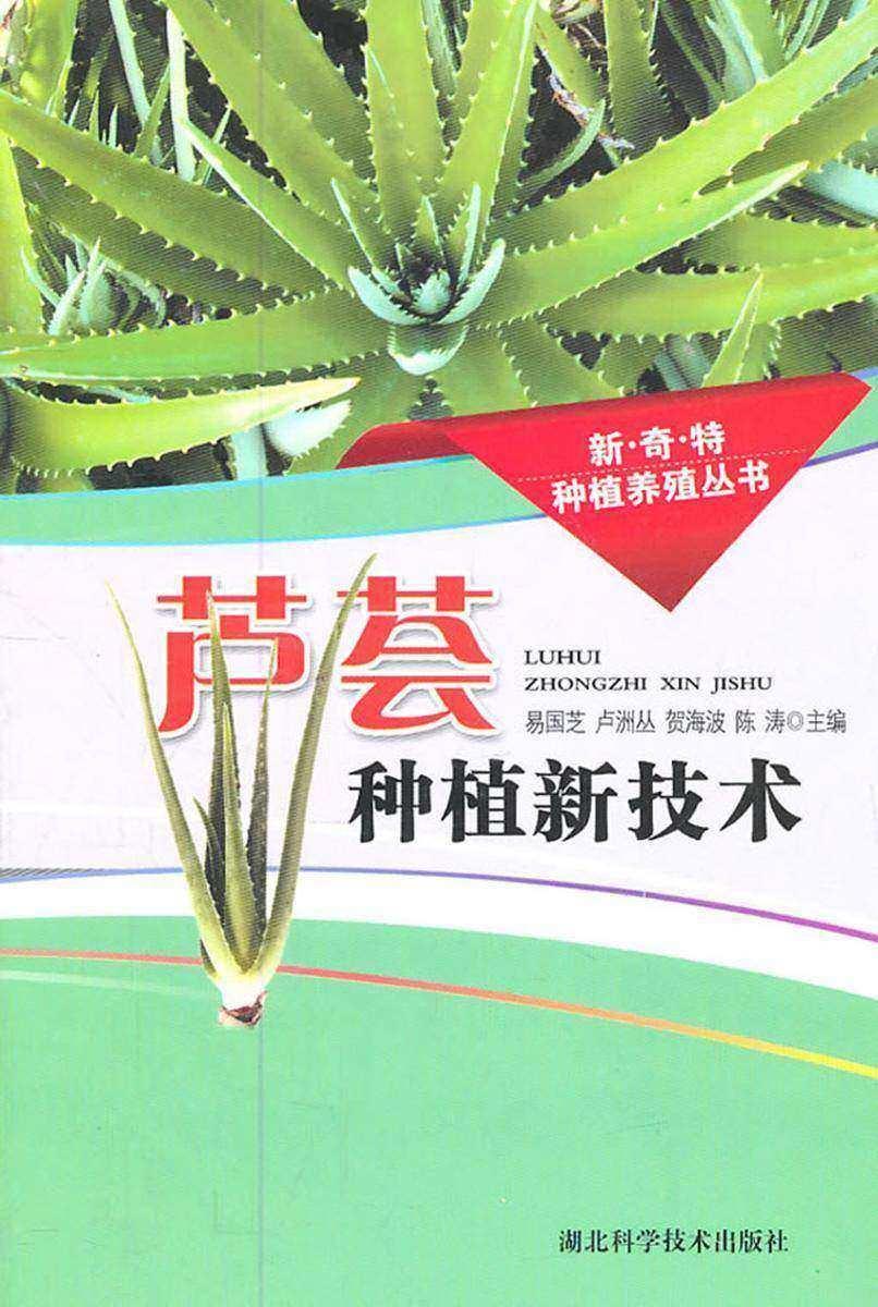 芦荟种植新技术(新·奇·特种植养殖丛书)
