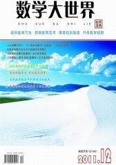 数学大世界·教师适用 月刊 2011年12期(电子杂志)(仅适用PC阅读)