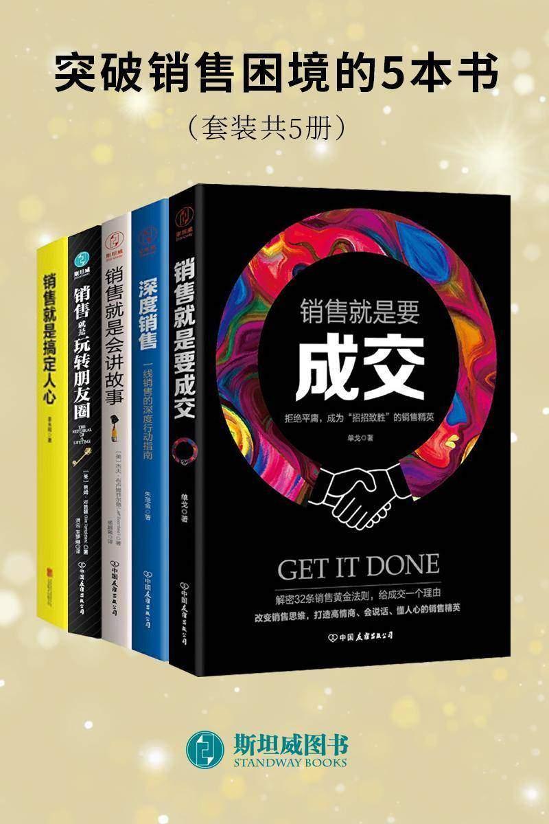 突破销售困境的5本书(套装共5册)