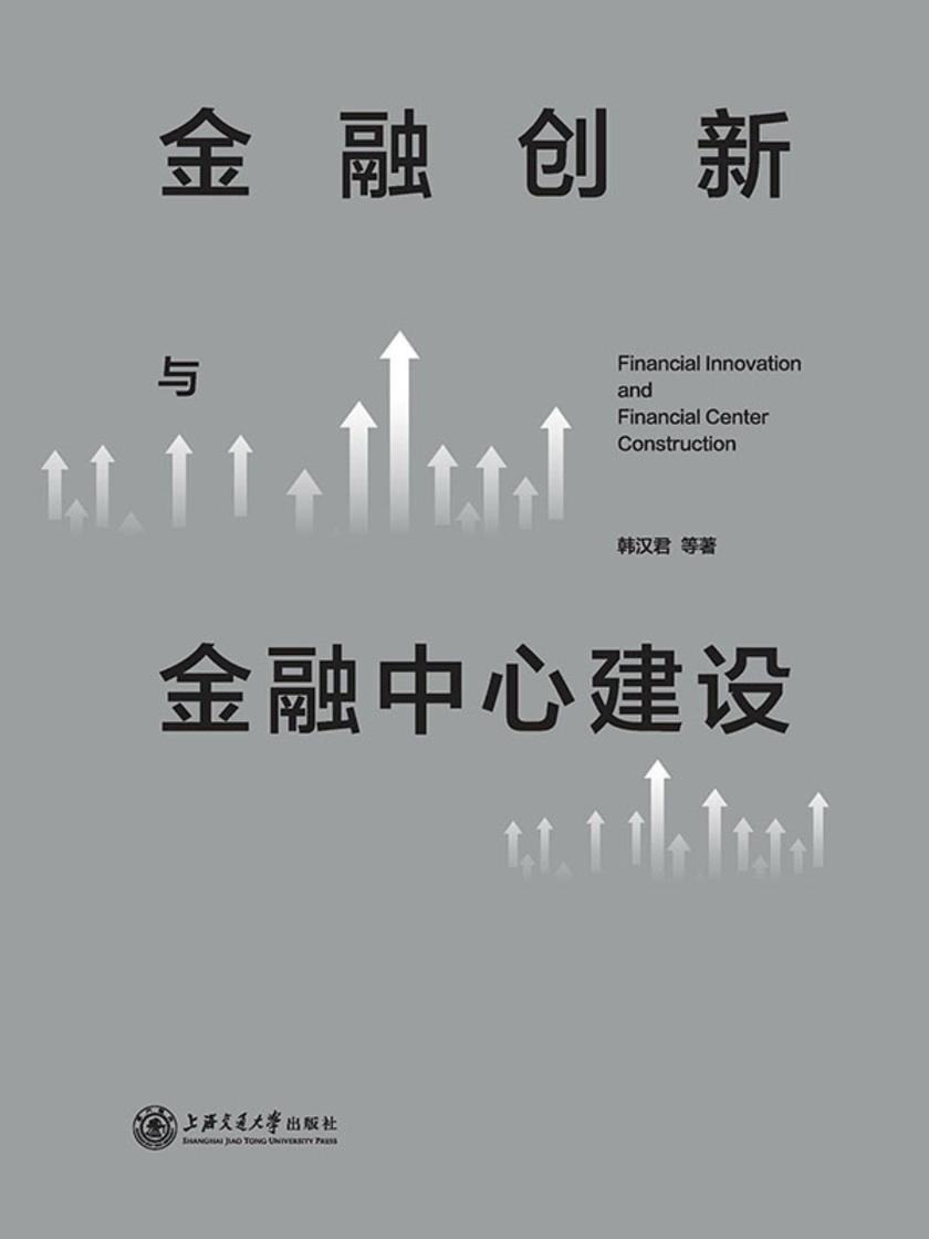 金融创新与金融中心建设
