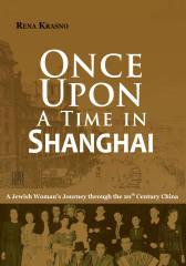 上海往事:1923—1949犹太少女的中国岁月(英文版)