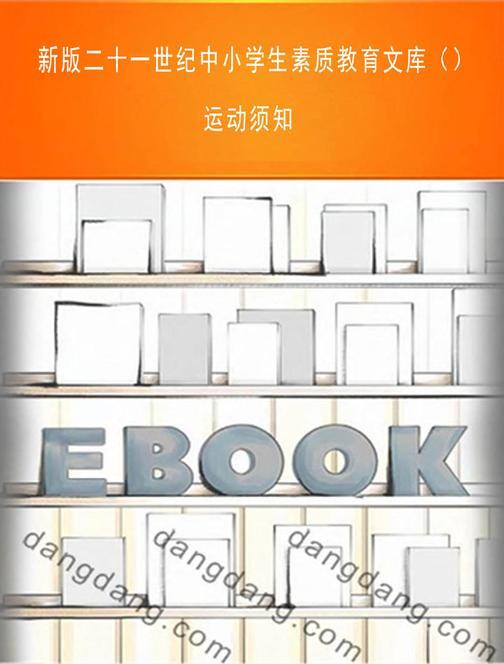 新版二十一世纪中小学生素质教育文库()运动须知
