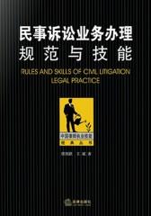 民事诉讼业务办理规范与技能