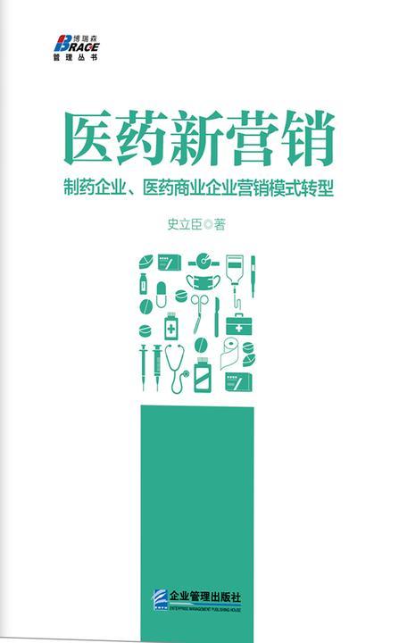 医药新营销:制药企业、医药商业企业营销模式转型