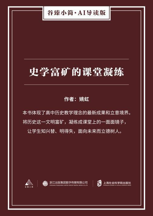 史学富矿的课堂凝练(谷臻小简·AI导读版)