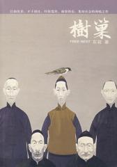 树巢(试读本)