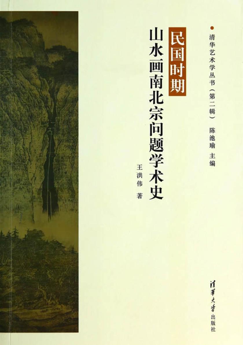 民国时期山水画南北宗问题学术史(仅适用PC阅读)