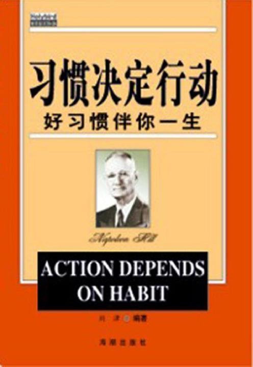 习惯决定行动:好习惯伴你一生