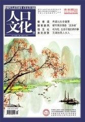 青春期健康·人口文化 月刊 2011年11期(电子杂志)(仅适用PC阅读)