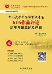 [3D电子书]圣才学习网·中山大学中国语言文学系616作品评论历年考研真题及详解(仅适用PC阅读)