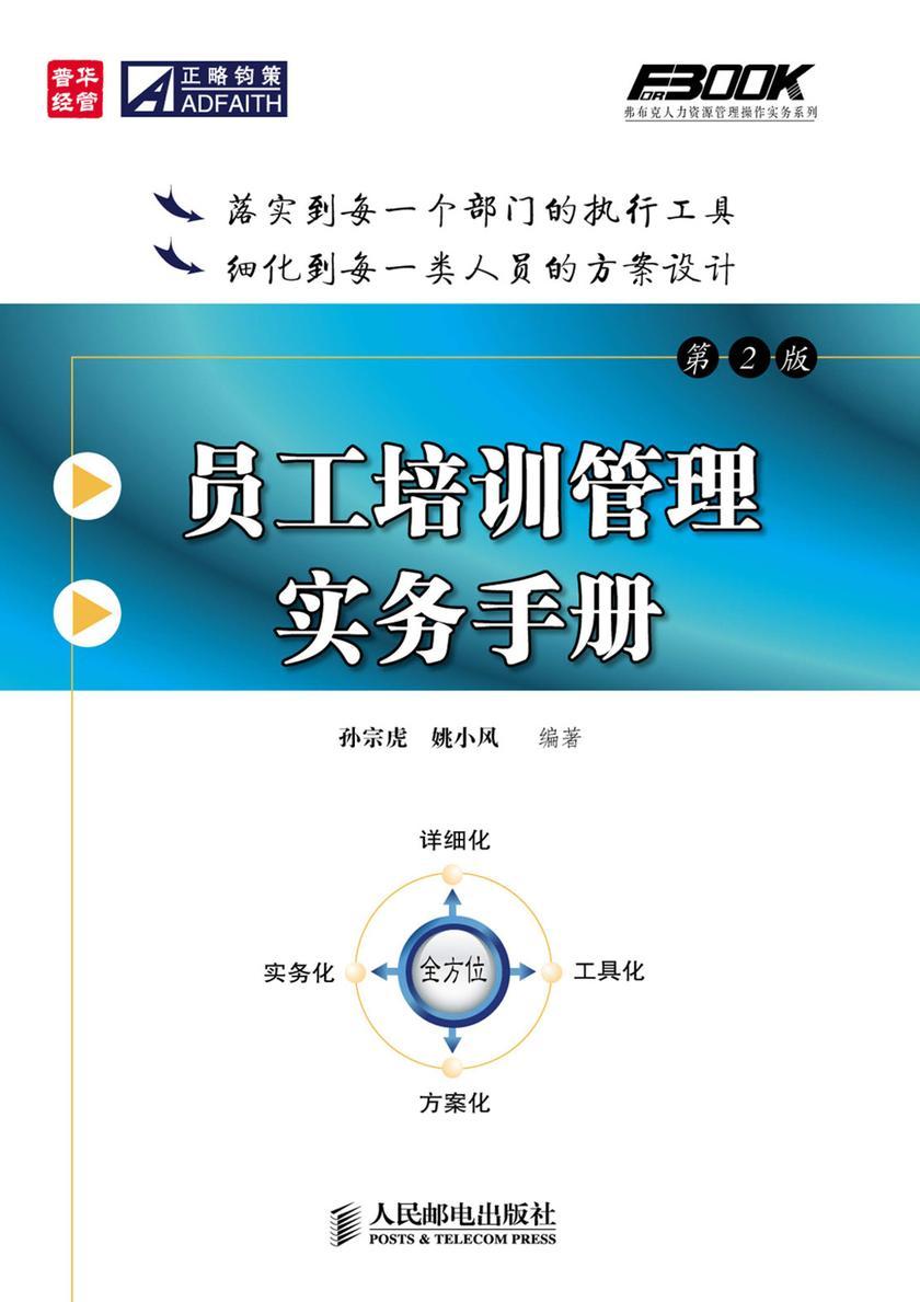 员工培训管理实务手册(第2版)(仅适用PC阅读)