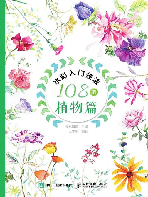 水彩入门技法108例——植物篇