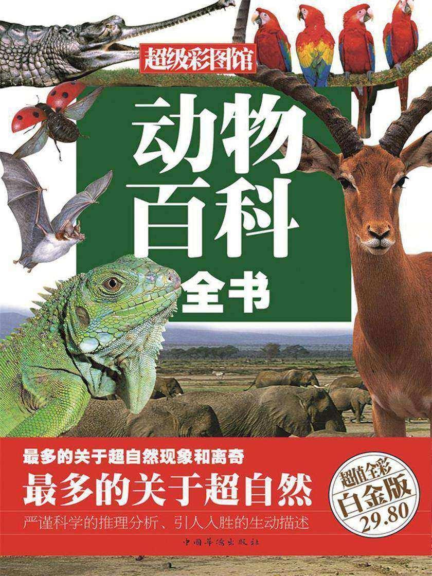 动物百科全书(彩图精装)
