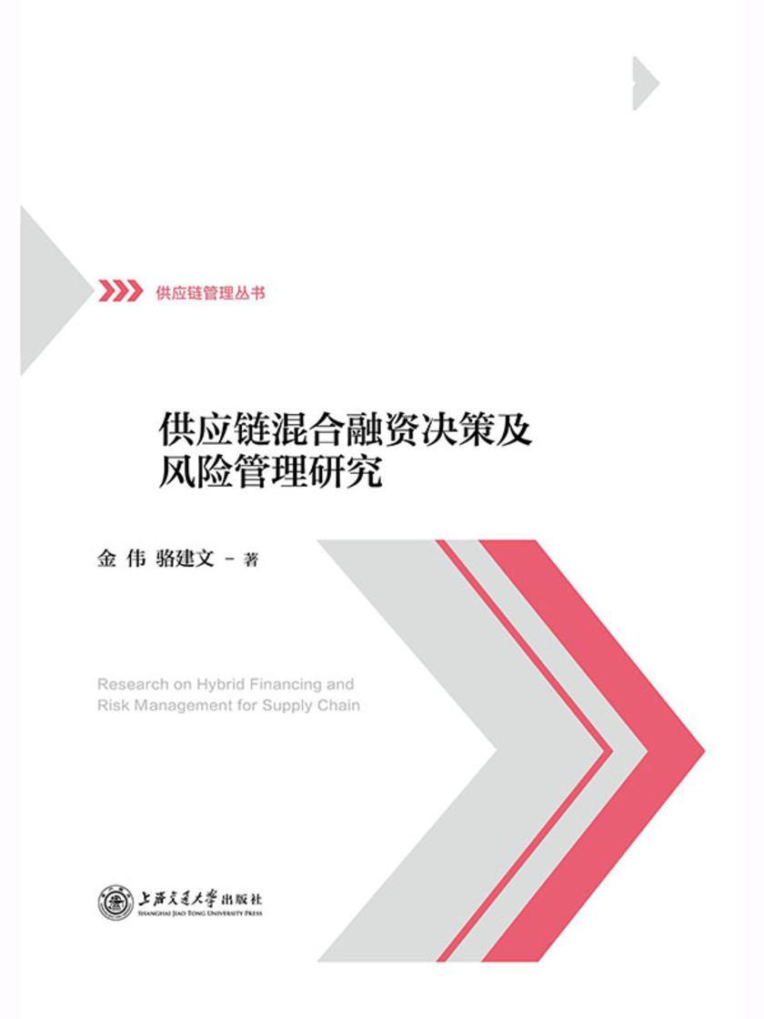 供应链混合融资决策及风险管理研究
