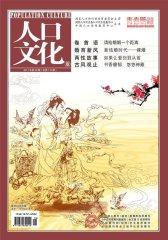 青春期健康·人口文化 月刊 2011年08期(电子杂志)(仅适用PC阅读)