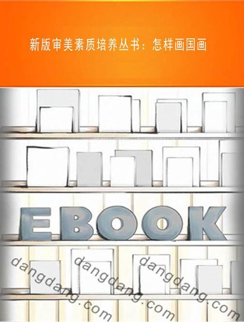 新版审美素质培养丛书:怎样画国画