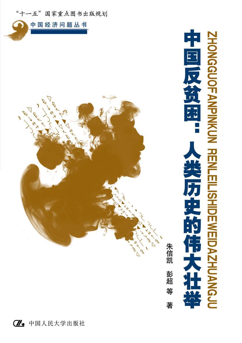 中国反贫困:人类历史的伟大壮举(中国经济问题丛书)