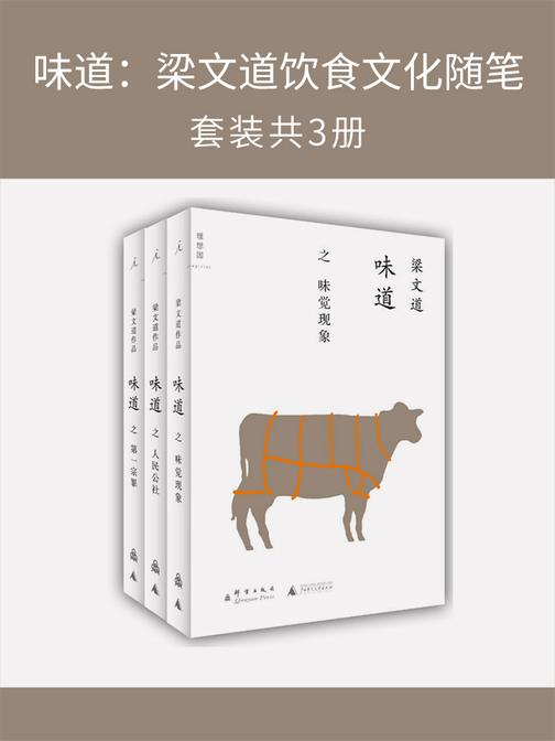 梁文道作品:味道(共3册)