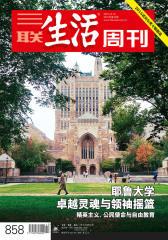 三联生活周刊·耶鲁大学 卓越灵魂与领袖摇篮(2015年42期)(电子杂志)