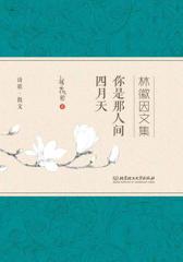 林徽因文集:你是那人间四月天