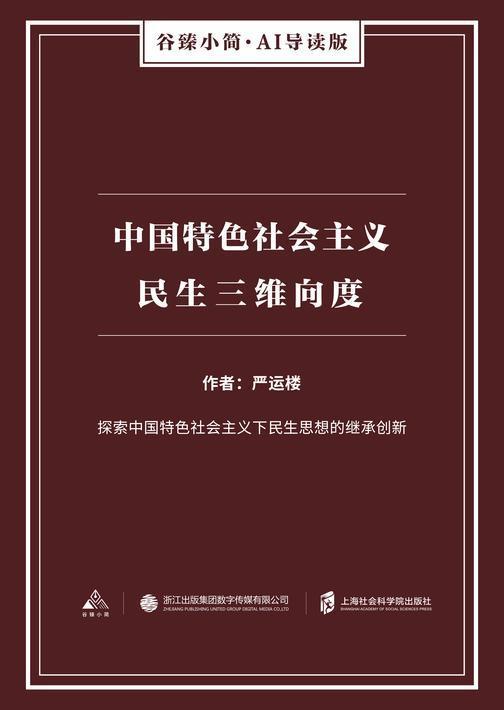 中国特色社会主义民生三维向度(谷臻小简·AI导读版)