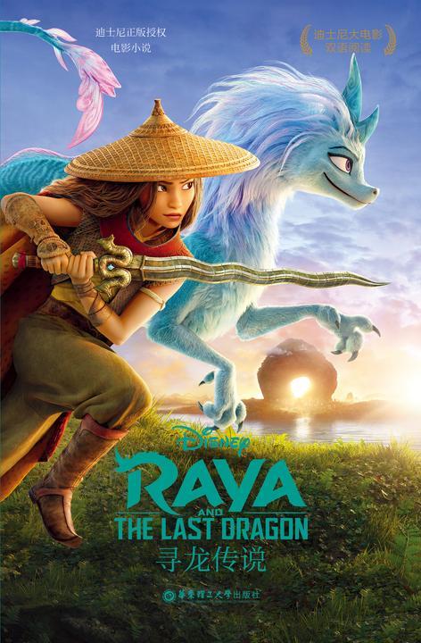 [迪士尼双语阅读]寻龙传说 Raya and the Last Dragon