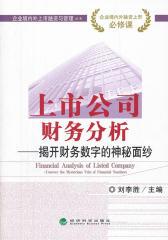 上市公司财务分析:揭开财务数字的神秘面纱(仅适用PC阅读)