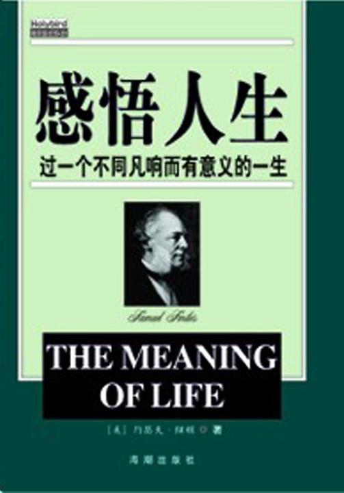 感悟人生:过一个不同凡响而有意义的一生