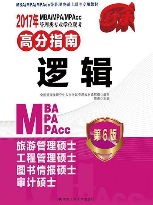 2017年MBA MPA MPAcc管理类专业学位联考高分指南 逻辑 第6版