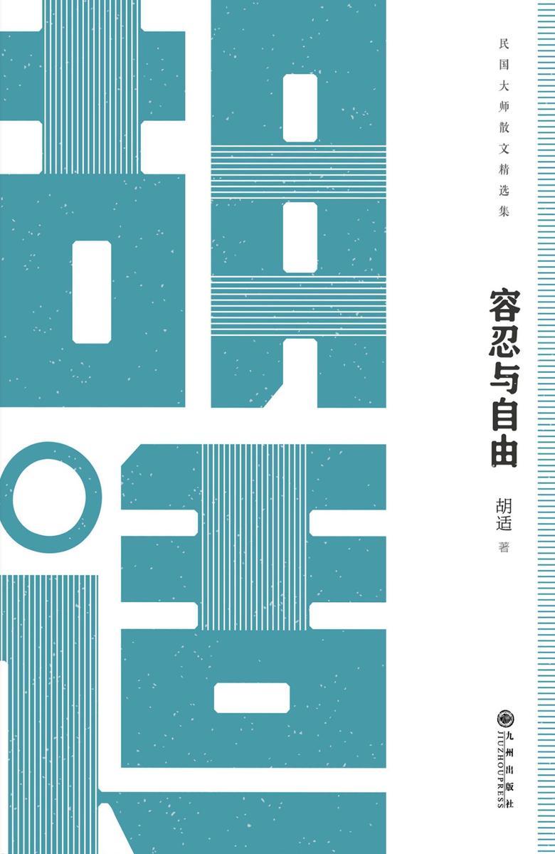 民国大师经典:容忍与自由-胡适