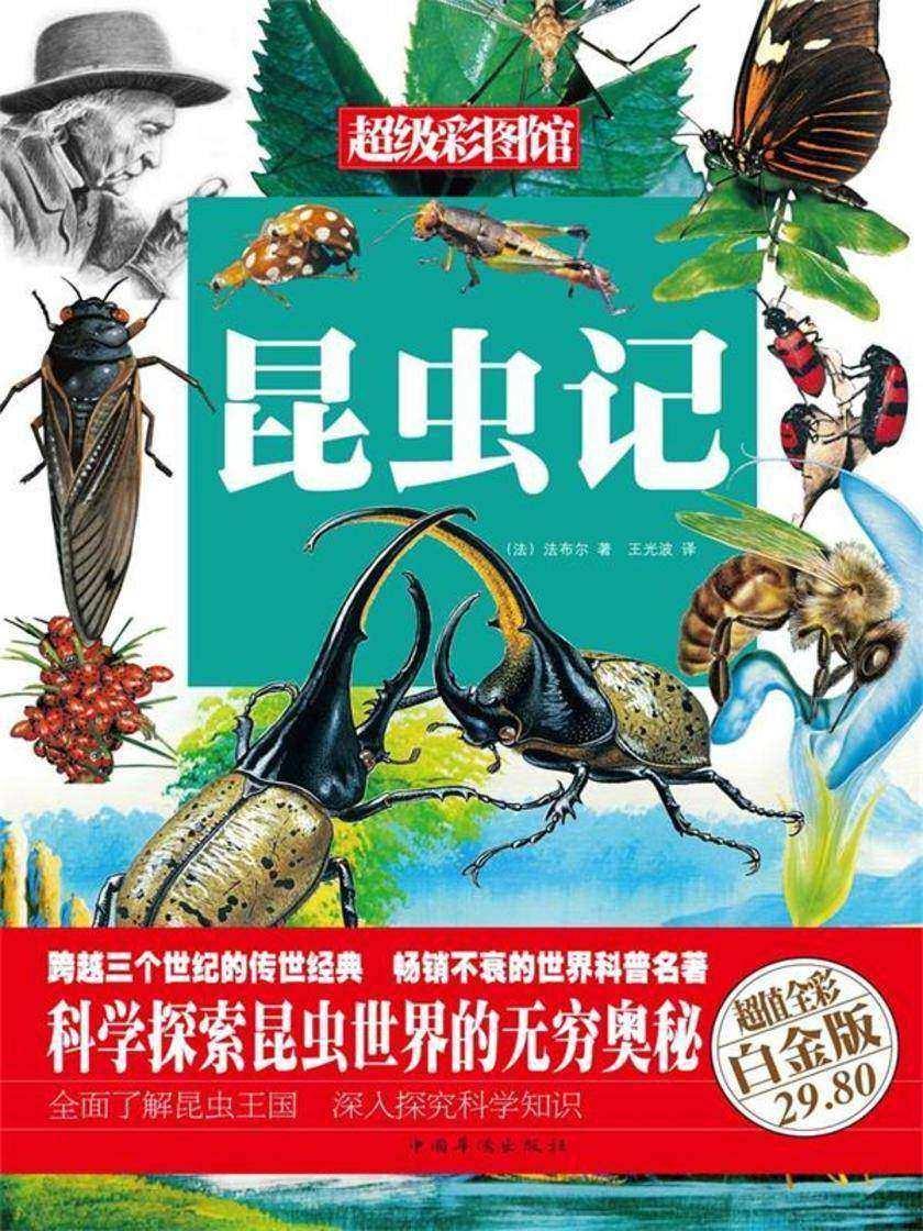 昆虫记(彩图精装)
